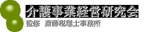 介護事業支援センター  監修  斎藤税理士事務所